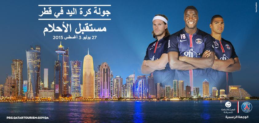 PSG_Hand_Doha